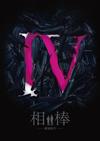 相棒-劇場版IV-首都クライシス 人質は50万人!特命係 最後の決断 豪華版〈3枚組〉 [Blu-ray]