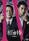相棒-劇場版IV-首都クライシス 人質は50万人!特命係 最後の決断 [DVD]