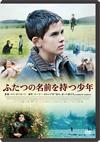 ふたつの名前を持つ少年('13独 / 仏) [DVD]