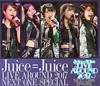 Juice=Juice / LIVE AROUND 2017〜NEXT ONE SPECIAL〜 [Blu-ray]