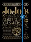ジョジョの奇妙な冒険 第3部 スターダストクルセイダース Blu-ray BOX〈初回仕様版・4枚組〉 [Blu-ray]