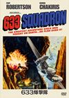 633爆撃隊('63英) [DVD]
