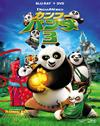 カンフー・パンダ3 ブルーレイ&DVD〈初回生産限定・2枚組〉 [Blu-ray]