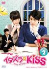 イタズラなKiss〜Miss In Kiss DVD-BOX2〈4枚組〉 [DVD]
