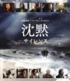 沈黙 サイレンス [Blu-ray] [2017/08/02発売]
