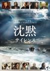 沈黙 サイレンス [DVD] [2017/08/02発売]