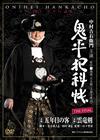 鬼平犯科帳 THE FINAL〈3枚組〉 [DVD] [2017/09/06発売]
