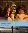 風に濡れた女 [Blu-ray]