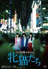 牝猫たち [DVD]
