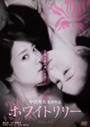 ホワイトリリー [DVD]