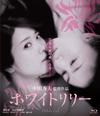 ホワイトリリー [Blu-ray]