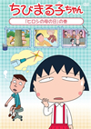 ちびまる子ちゃん「ヒロシの母の日」の巻 [DVD]
