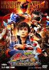 宇宙戦隊キュウレンジャー Episode of スティンガー [DVD]