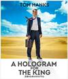 王様のためのホログラム [Blu-ray] [2017/08/02発売]