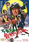 不良番長 骨までしゃぶれ [DVD] [2017/09/13発売]