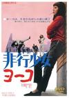 非行少女ヨーコ [DVD] [2017/09/13発売]