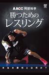 阿部裕幸 / AACC 阿部裕幸 勝つためのレスリング [DVD]