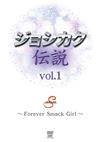 ジョシカク伝説 vol.1 [DVD]