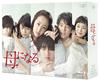 母になる Blu-ray BOX〈6枚組〉 [Blu-ray] [2017/10/11発売]