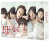 母になる DVD-BOX〈6枚組〉 [DVD] [2017/10/11発売]