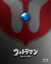 ウルトラマン Blu-ray BOX Standard Edition〈9枚組〉 [Blu-ray]