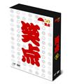 笑点 宴-放送50周年完全保存版- DVD-BOX〈6枚組〉 [DVD]
