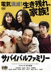 サバイバルファミリー [DVD] [2017/09/20発売]
