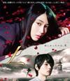 L-エル-〈2枚組〉 [Blu-ray] [2017/08/09発売]