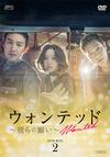 ウォンテッド〜彼らの願い〜 DVD-BOX2〈4枚組〉 [DVD]