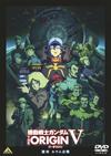 機動戦士ガンダム THE ORIGIN V [DVD] [2017/11/10発売]