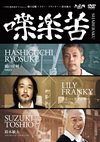 橋口亮輔×リリー・フランキー×鈴木敏夫 喋楽苦〜SHABERAKU [DVD]