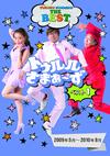 トゥルルさまぁ〜ず ベスト1(2009年5月〜2010年8月) [DVD] [2017/09/06発売]