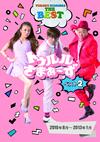 トゥルルさまぁ〜ず ベスト2(2010年8月〜2013年1月) [DVD] [2017/09/06発売]