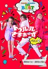 トゥルルさまぁ〜ず ベスト3(2013年1月〜2015年10月) [DVD] [2017/09/06発売]