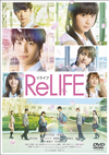 ReLIFE リライフ 豪華版〈2枚組〉 [DVD] [2017/10/03発売]