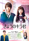 きょうのキラ君 [DVD] [2017/08/18発売]