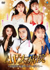 AV大病院〜白衣の下はスッポンポン! [DVD] [2017/09/02発売]