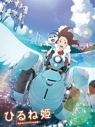 『ひるね姫 〜知らないワタシの物語〜』Blu-ray&DVD発売