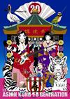 アジアン・カンフー・ジェネレーション/映像作品集13巻〜Tour 2016-2017 20th Anniversary Live at 日本武道館〜〈2枚組〉 [DVD]