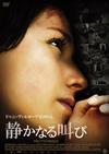 静かなる叫び('09カナダ) [DVD]