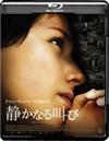 静かなる叫び('09カナダ) [Blu-ray]