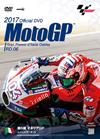 2017 MotoGPTM 公式DVD Round6 イタリアGP [DVD]