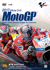 2017 MotoGPTM 公式DVD Round7 カルタニアGP [DVD]
