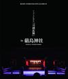 嚴島神社 世界遺産登録20周年記念奉納行事 ミュージカル 刀剣乱舞 in 嚴島神社 [Blu-ray]