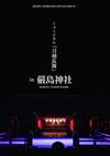 嚴島神社 世界遺産登録20周年記念奉納行事 ミュージカル 刀剣乱舞 in 嚴島神社 [DVD]