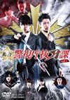 舞台 警視庁抜刀課 VOL.1〈2枚組〉 [DVD] [2017/11/08発売]