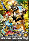 宇宙戦隊キュウレンジャー VOL.4 [DVD]