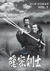 隠密剣士第7部 忍法根来衆 HDリマスター版DVD Vol.1 宣弘社75周年記念 [DVD]
