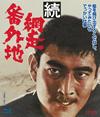 続・網走番外地 [Blu-ray] [2017/10/25発売]