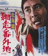 網走番外地 北海篇 [Blu-ray]